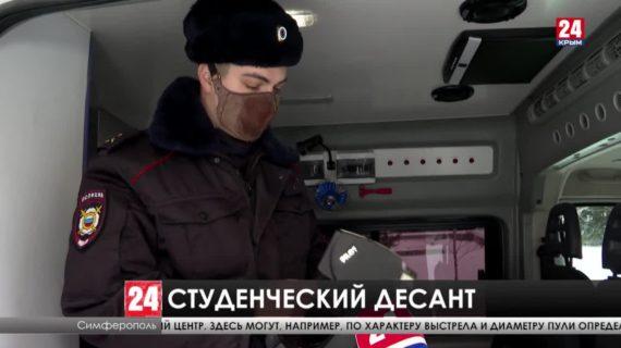 Крымские студенты познакомились с работой полицейских