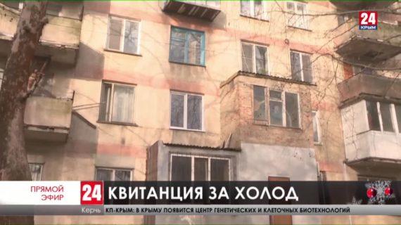 Призрачная услуга. Как в Керчи обстоит дело с отоплением многоквартирных домов?