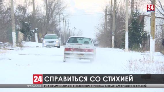 Снежный переполох. Как крымские коммунальщики борются со стихией?
