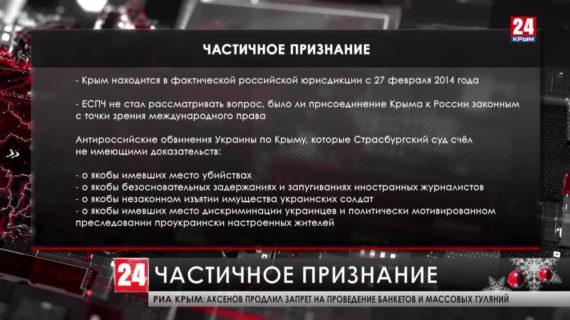Европейский суд по правам человека признал принадлежность Крыма к российской юрисдикции
