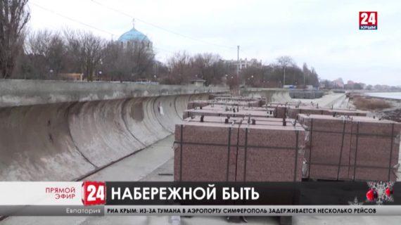 Новости Евпатории.  Выпуск от 13.01.21
