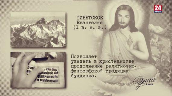«#ЗнайНаше». Выпуск № 189. «Тибетское» Евангелие