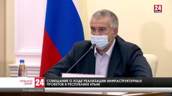 Совещание по строительной отрасли Республики Крым от 28.01.21