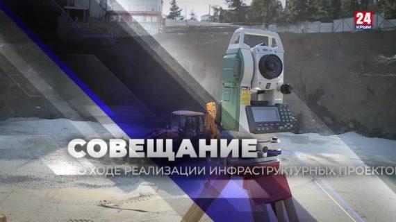 19.01.2021. Совещание о ходе реализации инфраструктурных проектов в Республике Крым