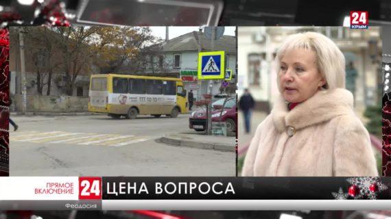 В Феодосии перешли на новую систему оплаты проезда