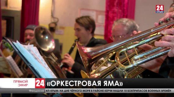 Два феодосийских оркестра много лет живут без финансирования