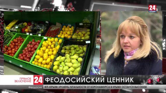 Мониторинг цен проводят на феодосийских рынках и в магазинах