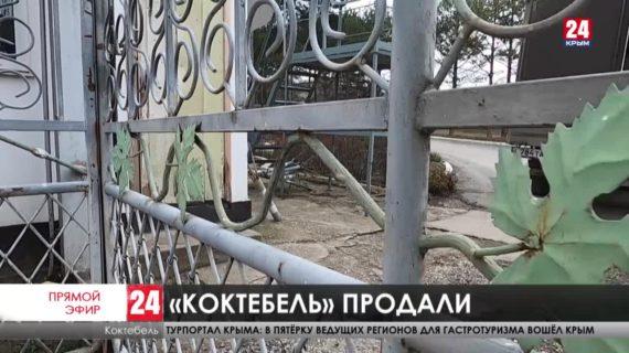 Новости Феодосии. Выпуск от 26.01.21