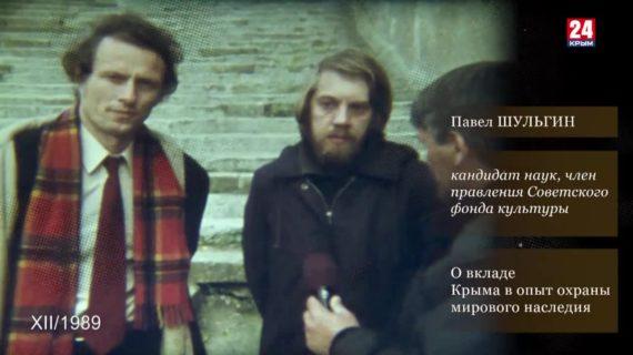 Голос эпохи. Выпуск № 119. Павел Шульгин и Гортер Валинг