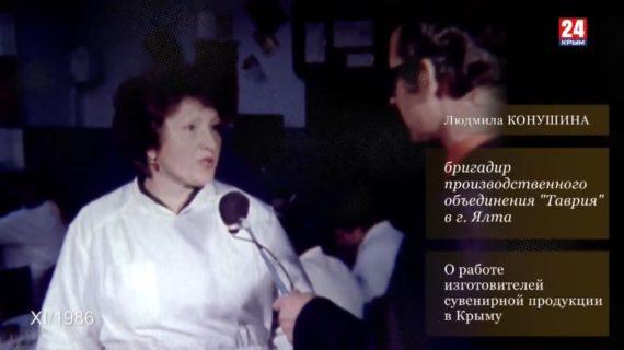 Голос эпохи. Выпуск № 110. Людмила Конушина