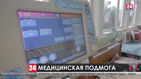 Военные врачи оказали необходимую помощь жителям Крыма