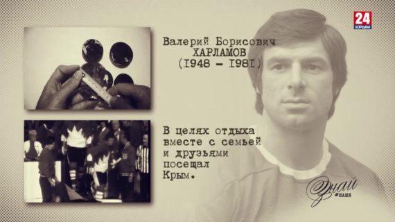 «#ЗнайНаше». Выпуск № 186. Валерий Харламов