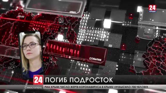В Севастополе погиб пятнадцатилетний подросток