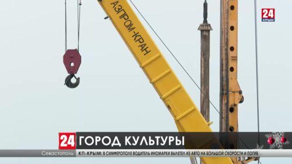 В Севастополе обсудили проект культурного кластера на мысе Хрустальном