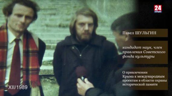 Голос эпохи. Выпуск № 115. Павел Шульгин