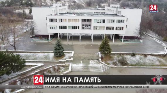 Назвать в память. Каким учреждениям Крыма присваивают имена известных людей?
