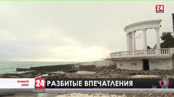 Новости Ялты. Выпуск от 15.01.21