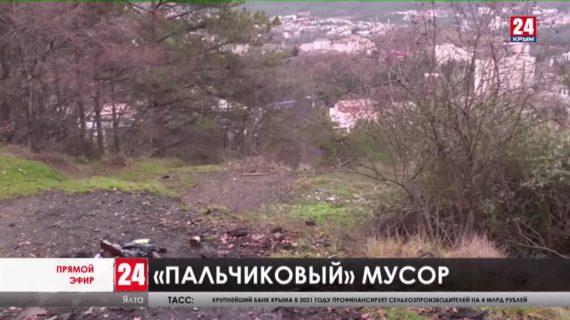 Новости Ялты. Выпуск от 26.01.21