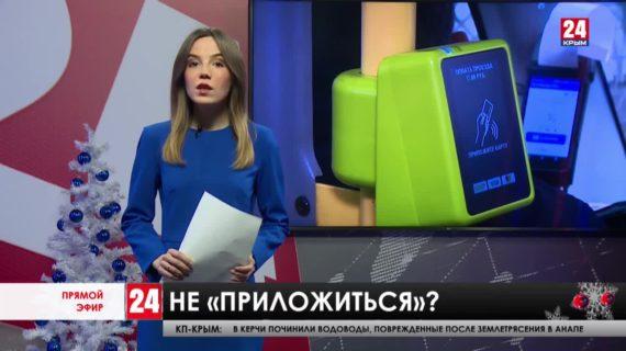 Новости Ялты. Выпуск от 11.01.21