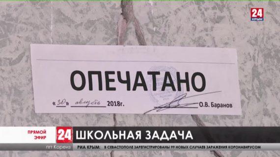 Новости Ялты. Выпуск от 29.01.21