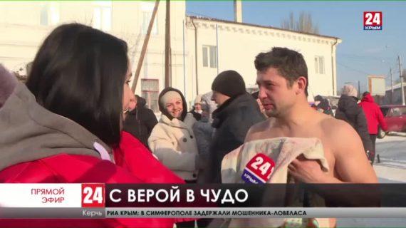 Новости Керчи. Выпуск от 19.01.21