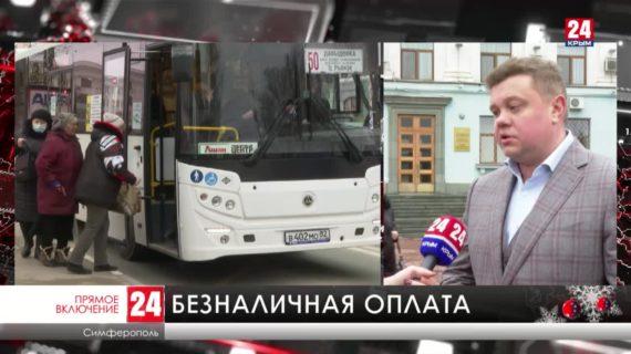 В Крыму продлили сроки оформления банковской «детской карты»