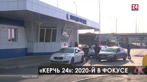 """""""Керчь 24"""": 2020-й в фокусе"""