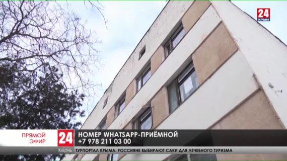 Новости Керчи. Выпуск от 21.01.21
