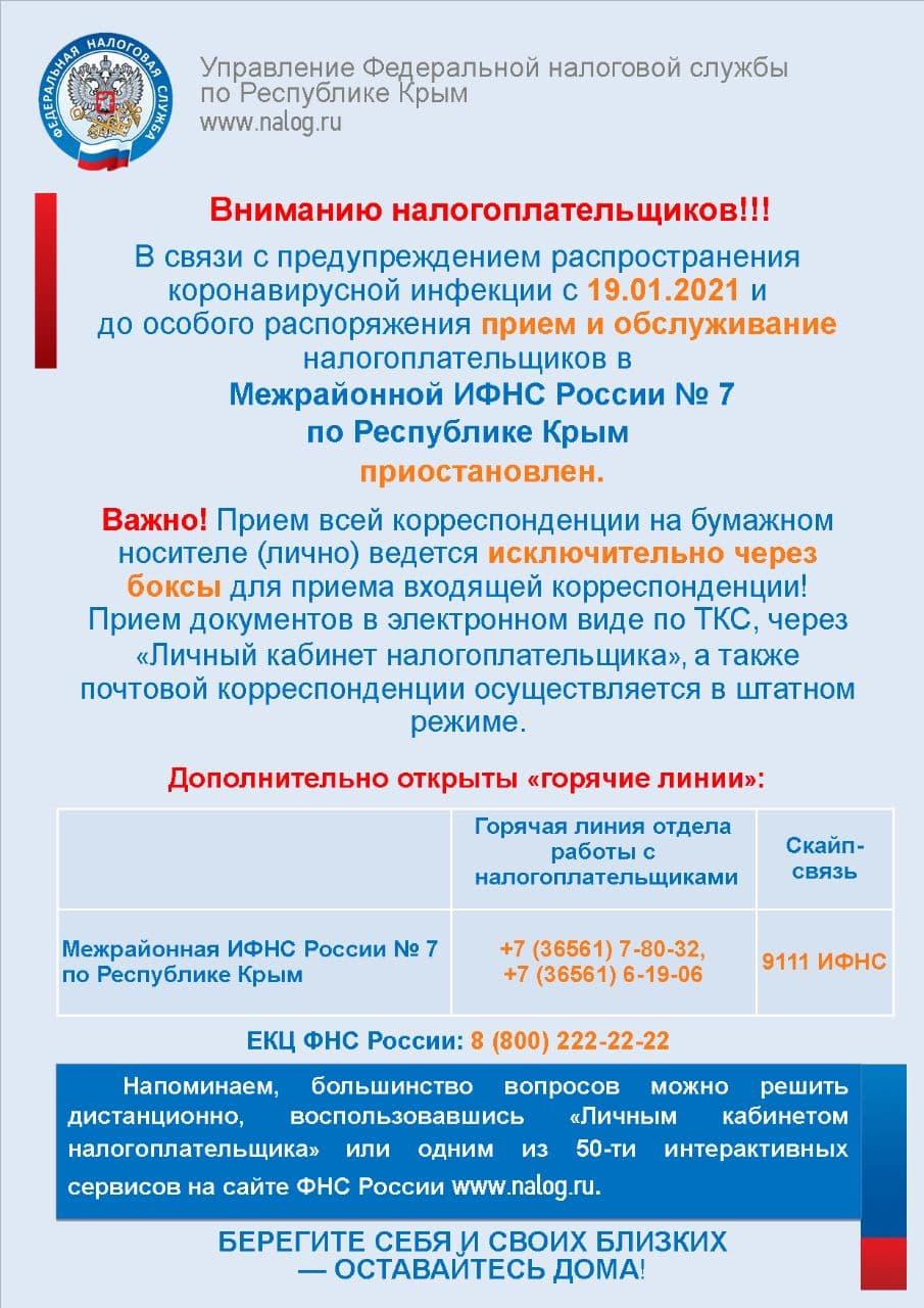 Отделение ФНС в Керчи закрыли для посещения из-за коронавируса