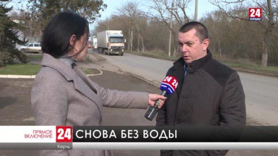 В Керчи местные жители массово жалуются на перебои в водоснабжении