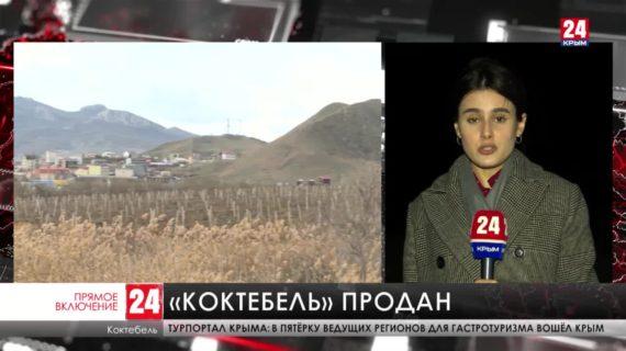 Имущество завода марочных вин «Коктебель» выкупил бывший арендатор