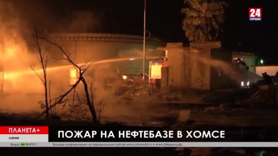 #Планета+. Коротко: Беспредел в Тунисе, пожар на сирийской нефтебазе, взрыв в центре Мадрида
