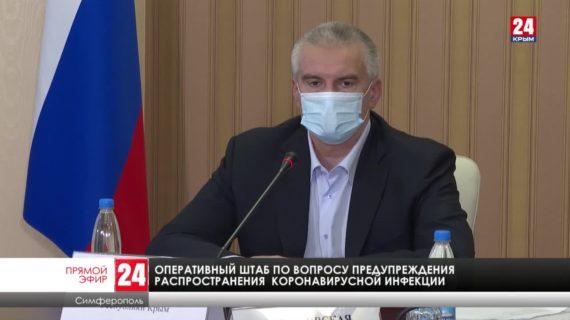 Заседание оперативного штаба по вопросу предотвращения распространения коронавируса в РК (20.01.2021)