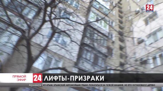 Почему многие жители Армянска не могут воспользоваться новыми лифтами?