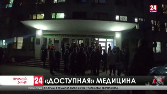 Феодосийская поликлиника «утонула» в очередях