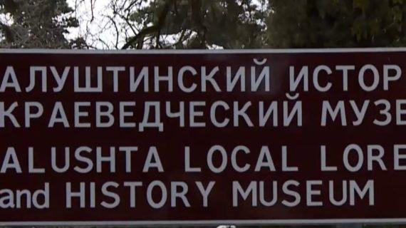 Историко-краеведческий музей в Алуште закрыли на реставрацию