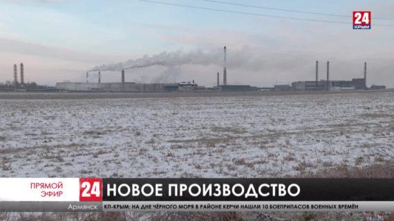 На заводе «Титан» запускают производство удобрений