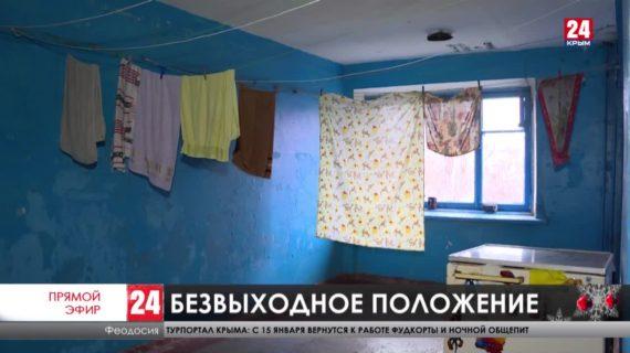 Как живут люди в феодосийских общежитиях?