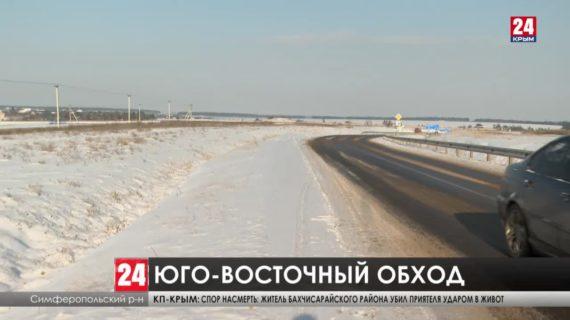 В обход крымской столицы. В этом году начнётся строительство одной из самых сложных автодорог на полуострове