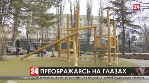 Благоустроенные парки и дворы. Как на глазах преображается крымская столица?