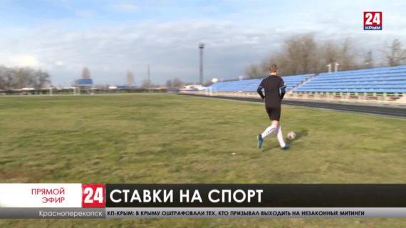 В северном Крыму обновляют стадионы