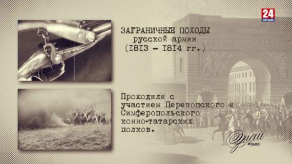 «#ЗнайНаше». Выпуск № 187. Заграничные походы русских войск
