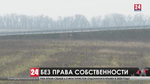 Жители села Перово Симферопольского района не могут приватизировать земельные паи