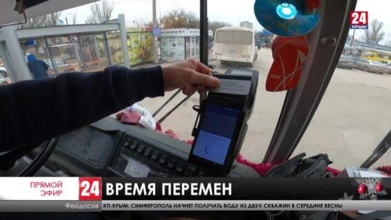 Подорожание и модернизация.  Общественный транспорт Феодосии перешёл на новую систему оплаты проезда