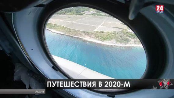 Путешествия в 2020-м