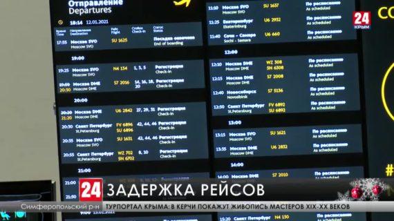 В аэропорту «Симферополь» задерживается прибытие и отправление десяти самолётов