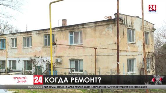Куда уходят деньги? Почему жители многоквартирного дома в селе Солнечное больше 40 лет живут без капитального ремонта?