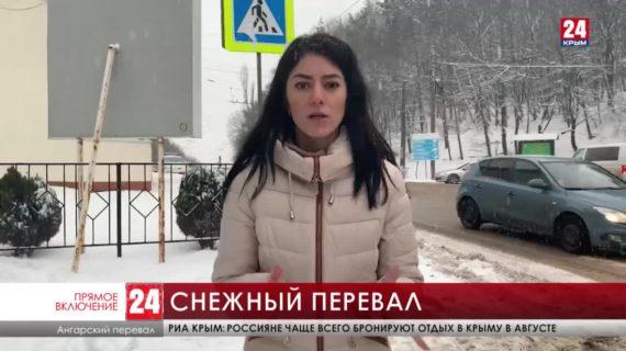На Крым обрушился снегопад