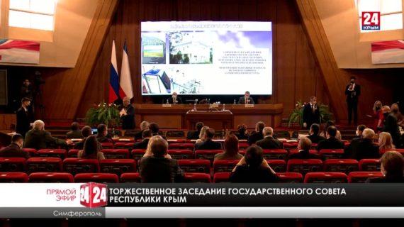 20.01.2021. Сессия Государственного Совета Республики Крым