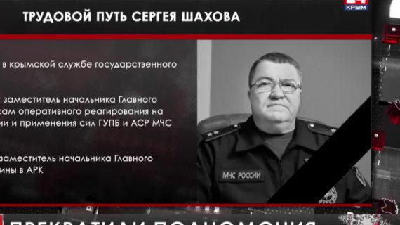 Издан указ об окончании полномочий покойного главы МЧС Крыма Шахова